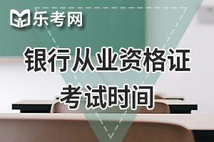 2020年初级银行从业资格考试应试人员违纪违规行为处理规定