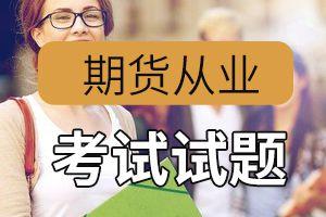 期货从业资格法律法规备考练习题及答案解析(8)