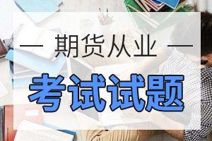 2013年期货从业资格考试基础知识重点试题3