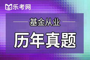 基金从业资格《基金法律法规》经典习题及答案(六)