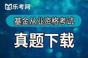 2017基金考试资格考试《基金基础》备考练习(9)