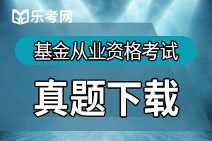 2017基金考试资格考试《基金基础》备考练习(10)