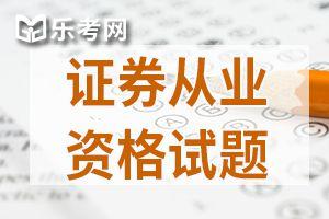 2020年证券从业资格证法律法规备考习题(七)