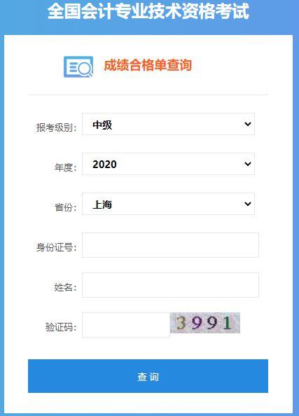 2020年上海中级会计成绩合格单查询入口