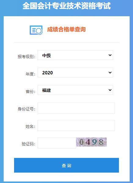 2020年福建中级会计成绩合格单查询入口