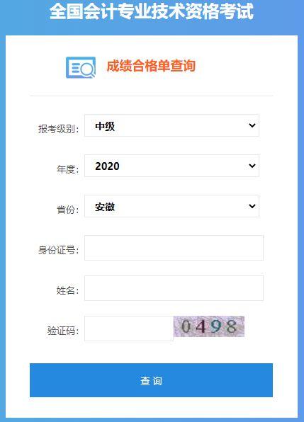 2020年安徽中级会计成绩合格单查询入口