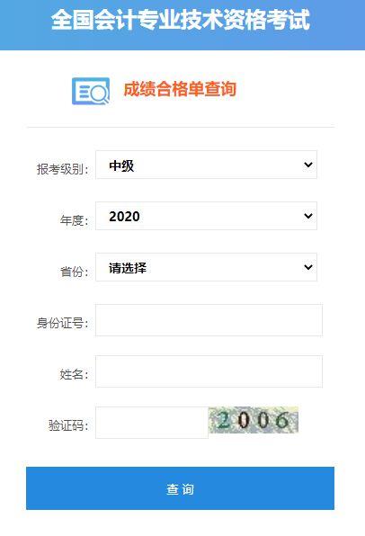 2020年度中级会计职称考试成绩合格单查询入口