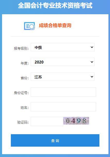 2020年江苏中级会计成绩合格单查询入口