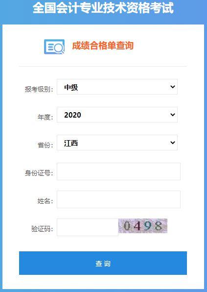 2020年江西中级会计成绩合格单查询入口