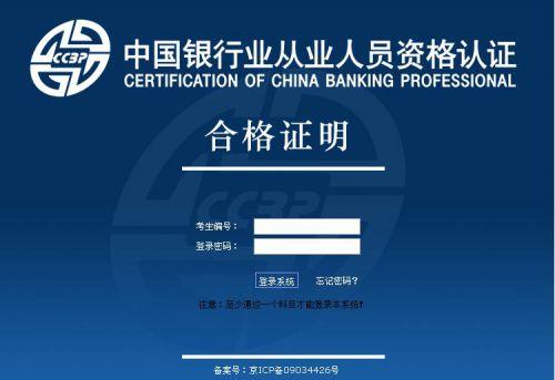 2020年初级银行从业资格考试成绩合格证明样图参考