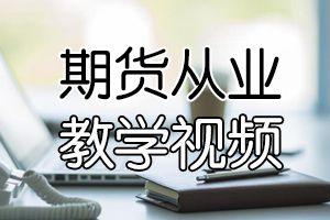 2021年期货从业人员资格考试管理规则