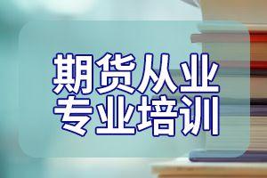期货从业资格考试总共要考两个科目