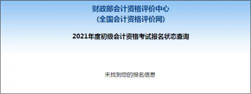 2021年初级会计职称报名状态查询入口已开通