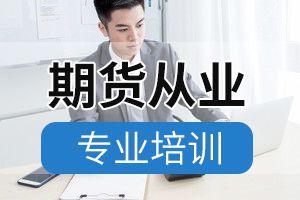 期货从业资格考试报名的条件