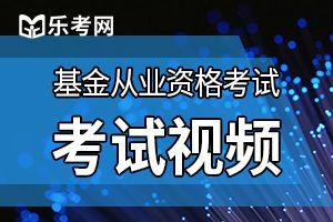 2021年3月27日基金从业资格考试介绍