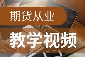 期货从业资格考试报名入口官网:中国期货业协会