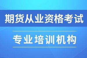 2021年9月期货从业资格考试报名截止日期