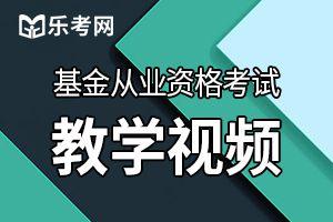2021年6月基金从业资格考试合格分数线标准