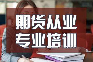 期货从业人员资格考试题型及分数