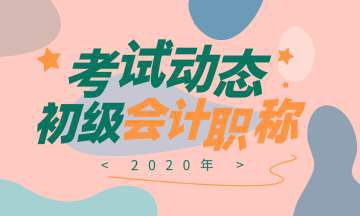 2021初级会计《初级会计实务》考前抢分卷三(单选题)
