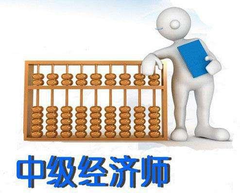 中级经济师考试《金融》每日一练