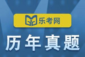 中级会计职称考试《中级会计实务》历年真题精选一