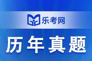 中级会计职称考试《财务管理》历年真题精选2