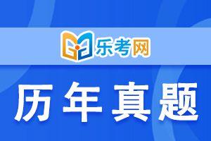 2021年乐考网注册会计师考试《税法》历年真题精选