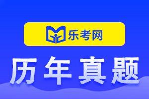 2021年乐考网注册会计师考试《经济法》历年真题精选